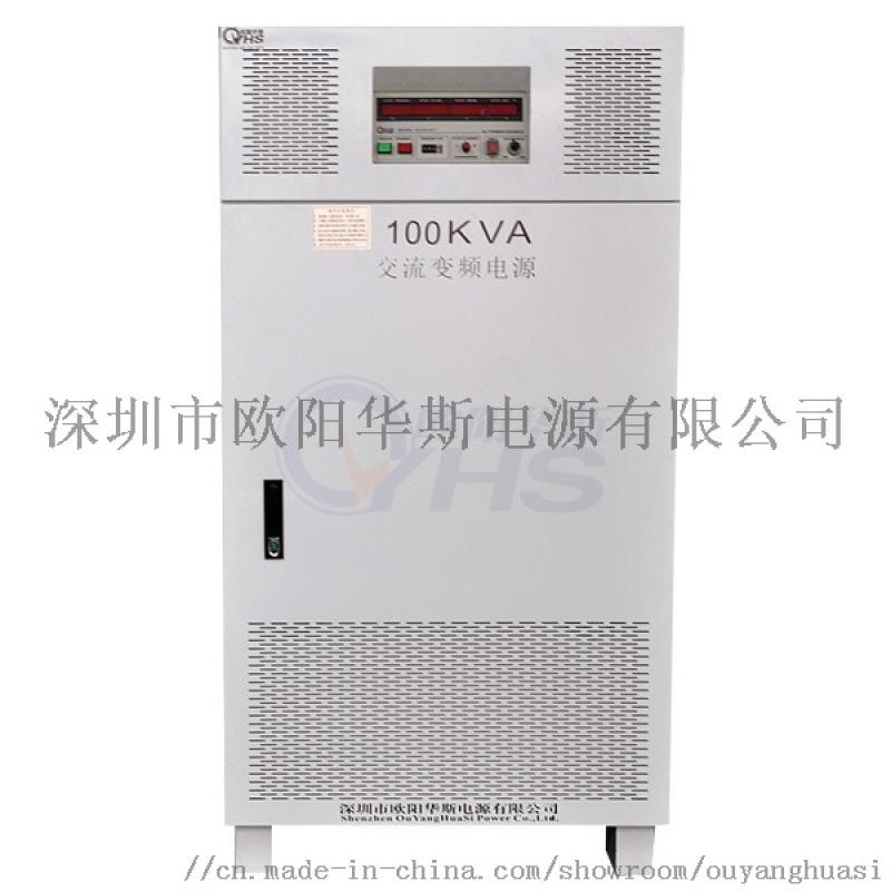 变频变压(100KW变频电源)
