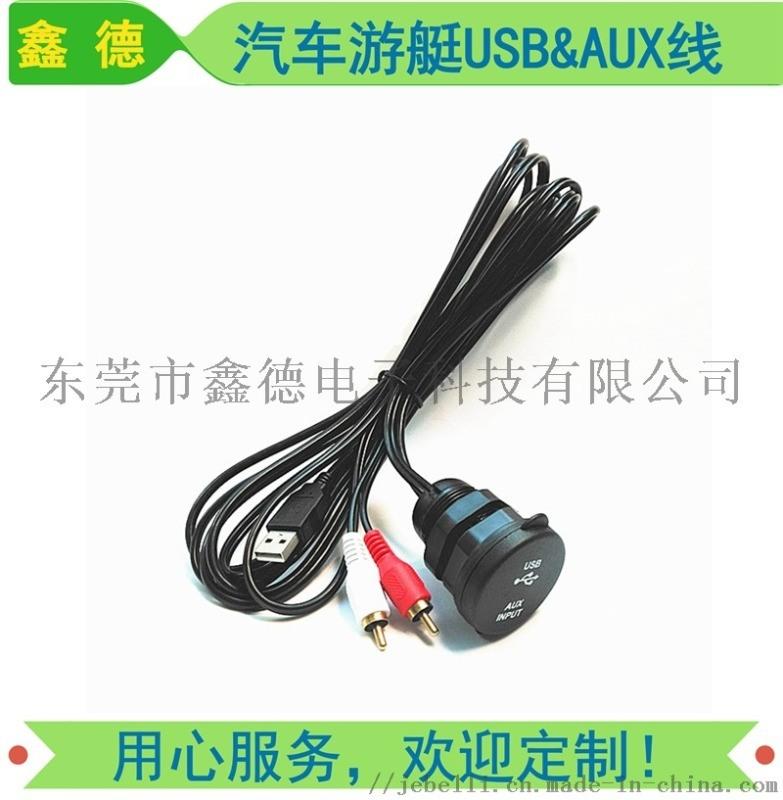 游艇AUX音频组合线仪表面板组合线USB防水线