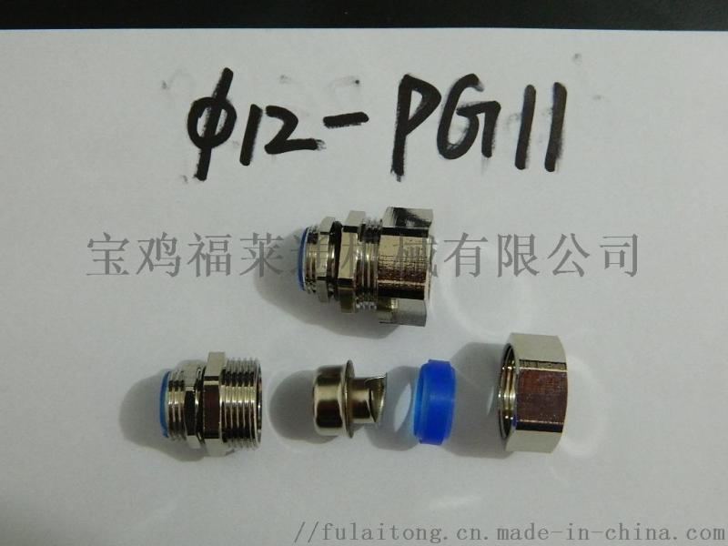 铜接头Φ12-M16*1.5