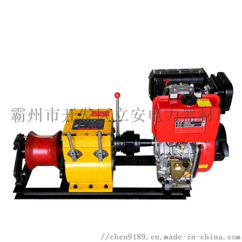 机动绞磨 汽油三吨机动绞磨正反转柴油三吨机动绞磨