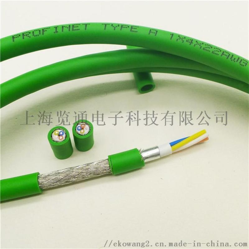 工业profinet用网线-4芯pn  网线