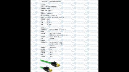 四芯工业profinet网线连接器电缆