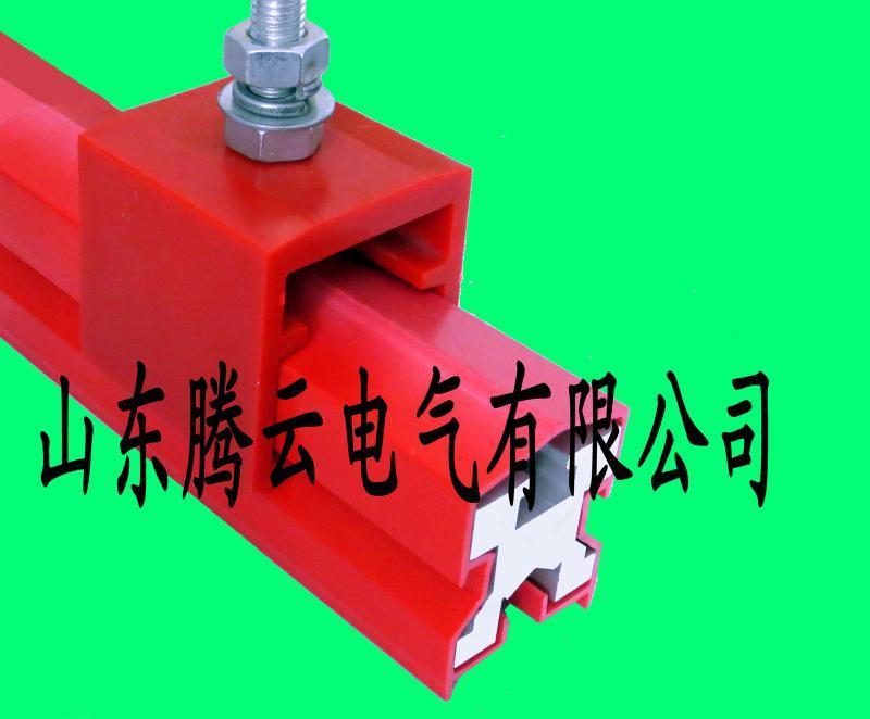QYH-1250A滑触线,山东腾云单极安全滑触线