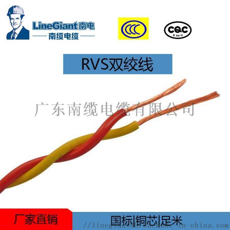 RVS铜芯聚氯乙烯绝缘绞型连接用软电线