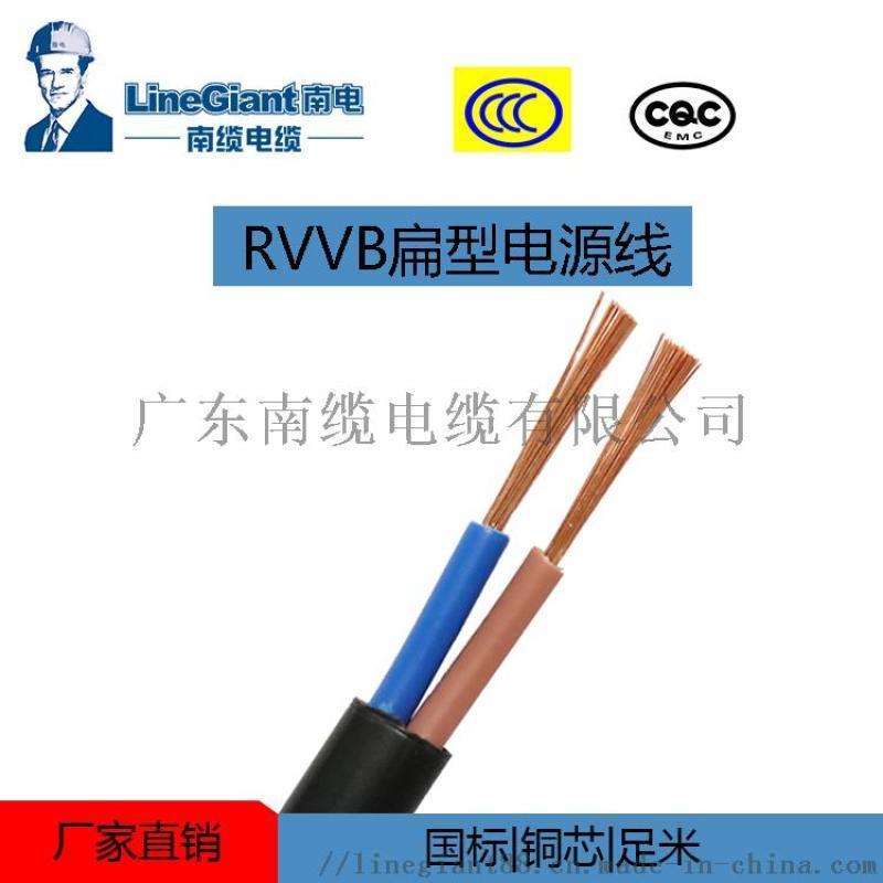 RVVB铜芯聚氯乙烯绝缘护套扁形电源线