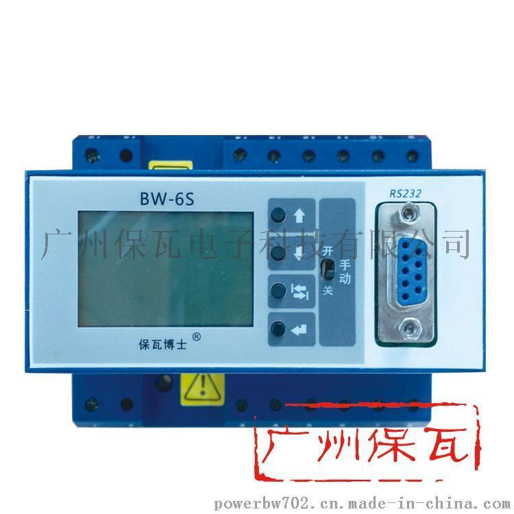 经纬时控仪bw-6s
