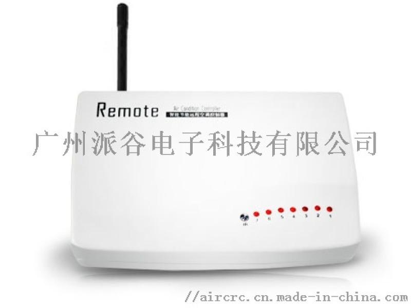 无线远程空调控制器RACC-RF