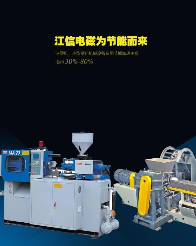 广东食品机械设备  电磁加热器