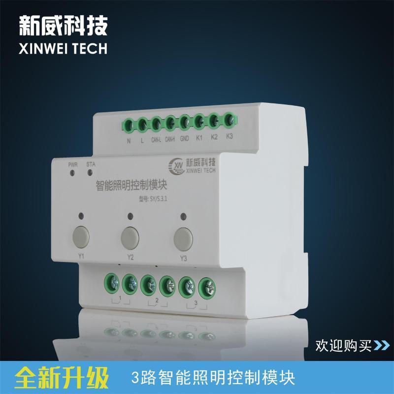 智能照明控制器,照明控制系统,照明控制模块