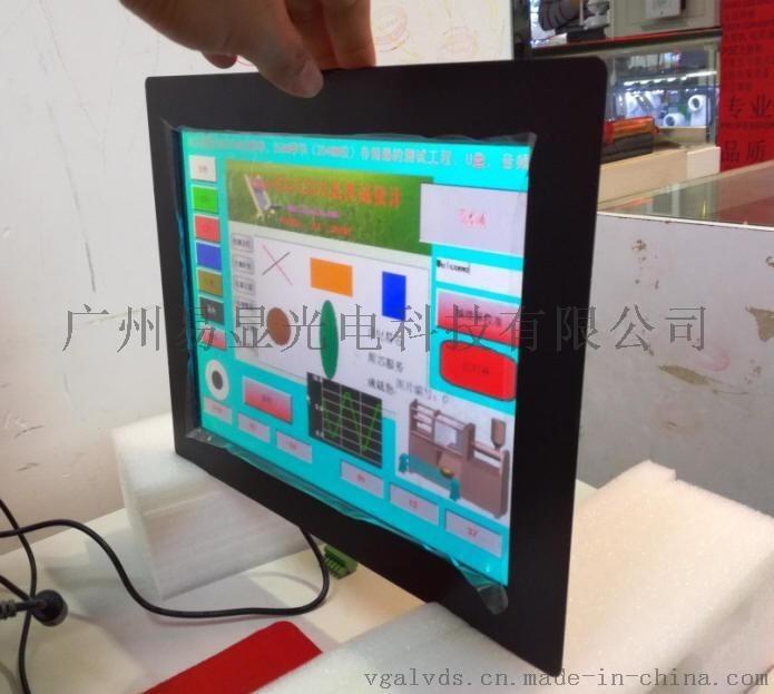 12.1寸金属壳触摸屏显示器,12.1寸工业触摸屏,12寸嵌入式串口屏