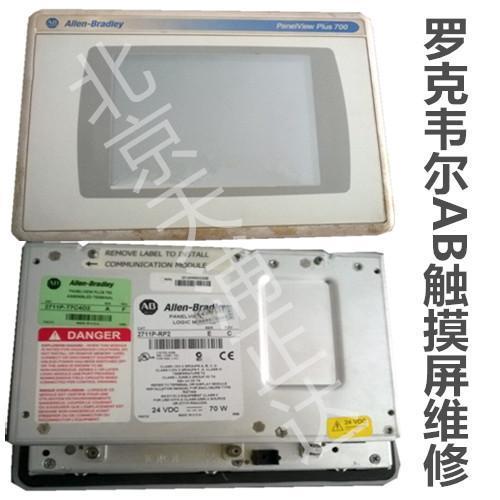 罗克韦尔AB触摸屏维修2711P-RP2/RP2A/RP2DK北京