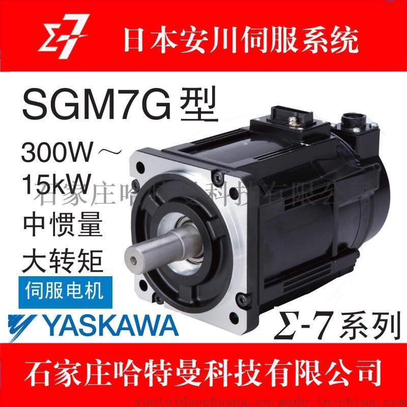 SGM7G-1AAFC6C+SGD7S-590A00A现货安川伺服电机