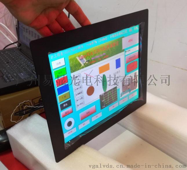 17寸串口屏,17寸触摸屏,17寸触摸屏一体机,17寸触摸显示器,17寸串口触摸屏