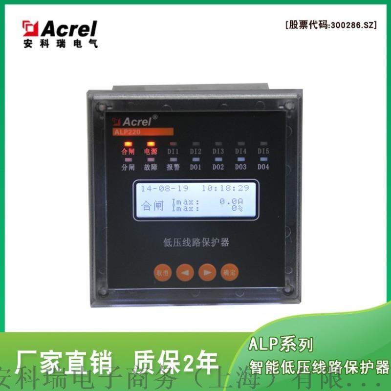 智能低压线路保护器 ALP320-100