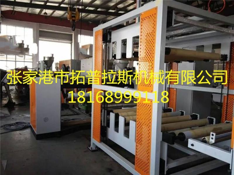 PE/PP片材生产机器设备