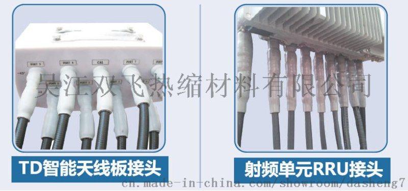 冷缩管,含内置胶泥型冷缩管