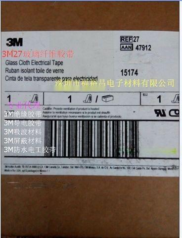 3M#27玻璃布胶带,安微3M#69FR高温玻璃布胶带,河南3M79玻璃布胶带,3M高温玻璃布胶代理,重庆3M27玻璃布胶带