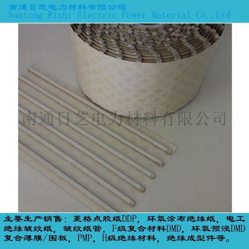 厂家定制油浸式变压器用菱格点胶纸绝缘油道撑条带