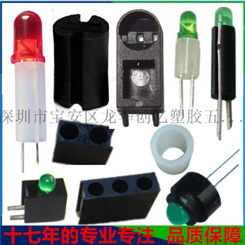 东莞发光二极管座 LED扁灯座 尼龙间隔座尺寸