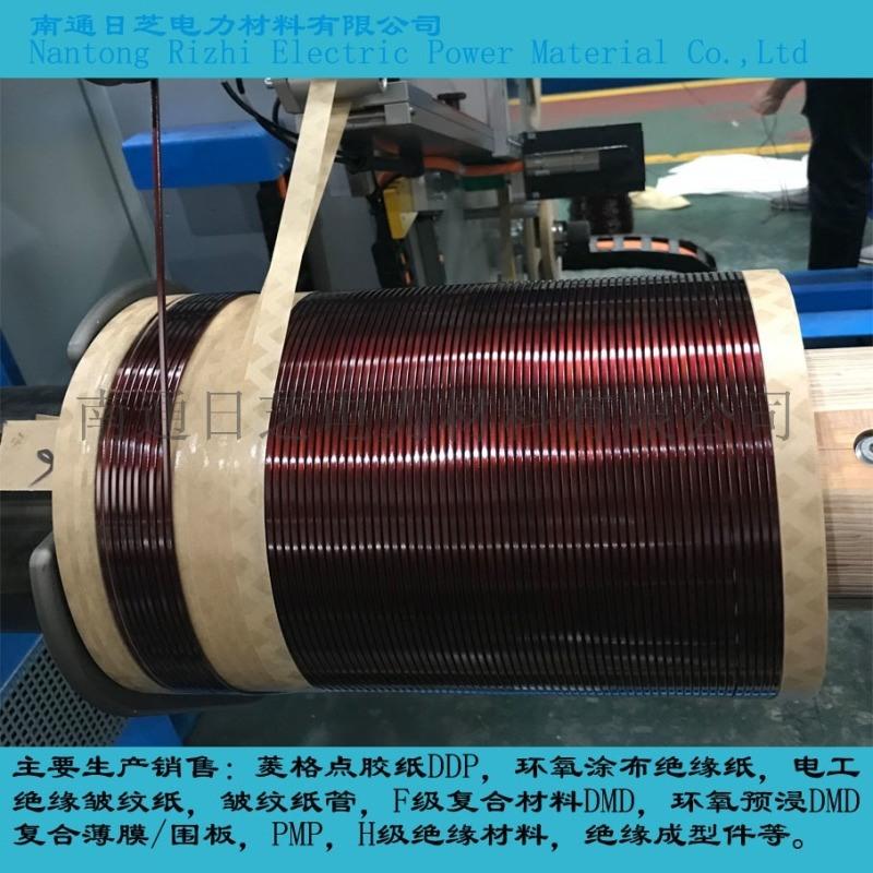 厂家定制12-15mm全自动绕线机用绝缘纸带