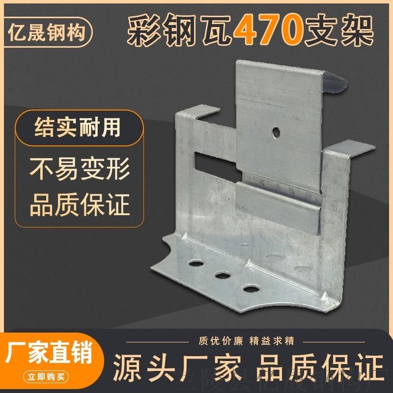 云南彩钢钢构470支架安装方法暗藏式475镀锌支架
