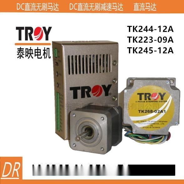 AGV  台湾TROY泰映2相5相步进马达
