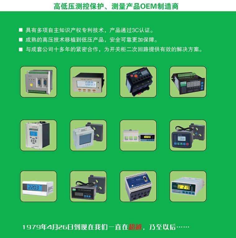 DB500/DB520智能电动机保护器浙江魁星电气