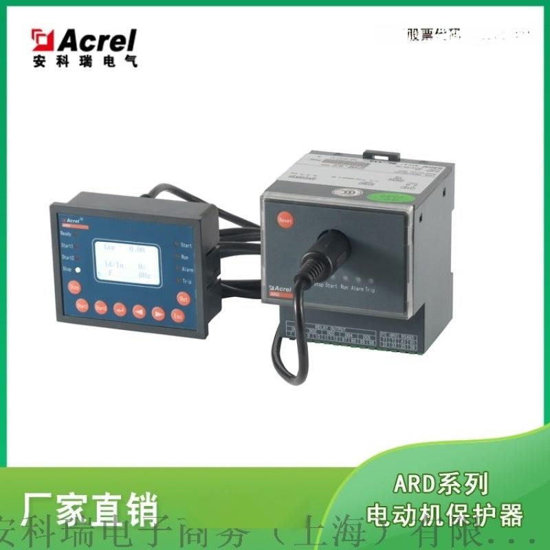 智能电动机保护器安科瑞ARD2F-100马达保护器