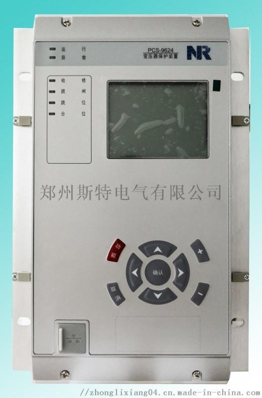 南瑞PCS-9611、PCS-9621微机保护装置