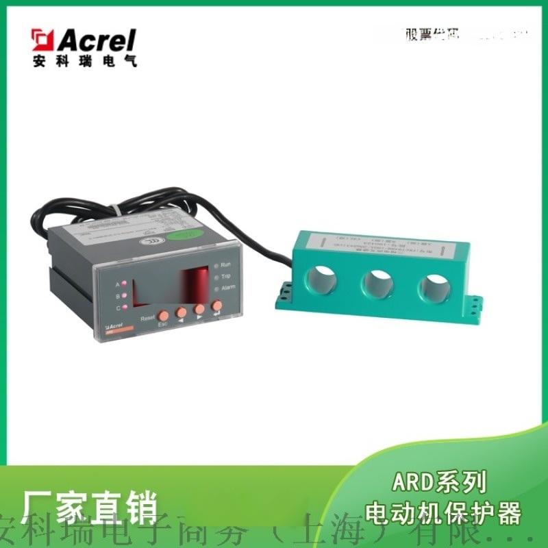 智能电动机保护器一体式马达保护器安科瑞