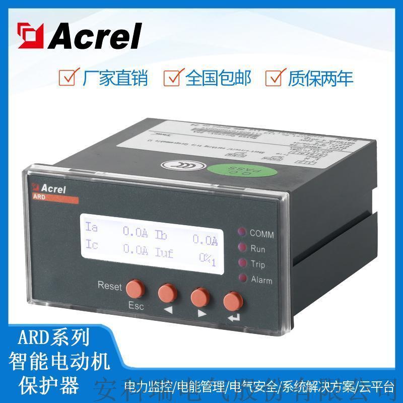 安科瑞ARD2-800/MSR智能电动机保护器
