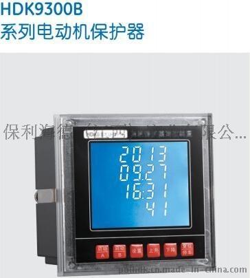 HDK9300B电动机保护器-保利海德中外合资