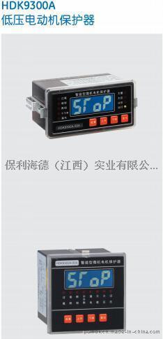 HDK9300A低压电动机保护器-保利海德中外合资