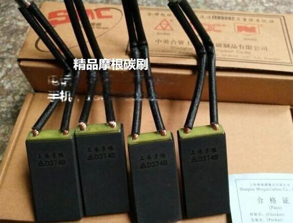 上海摩根D374B规格7*20*30电机碳刷电刷