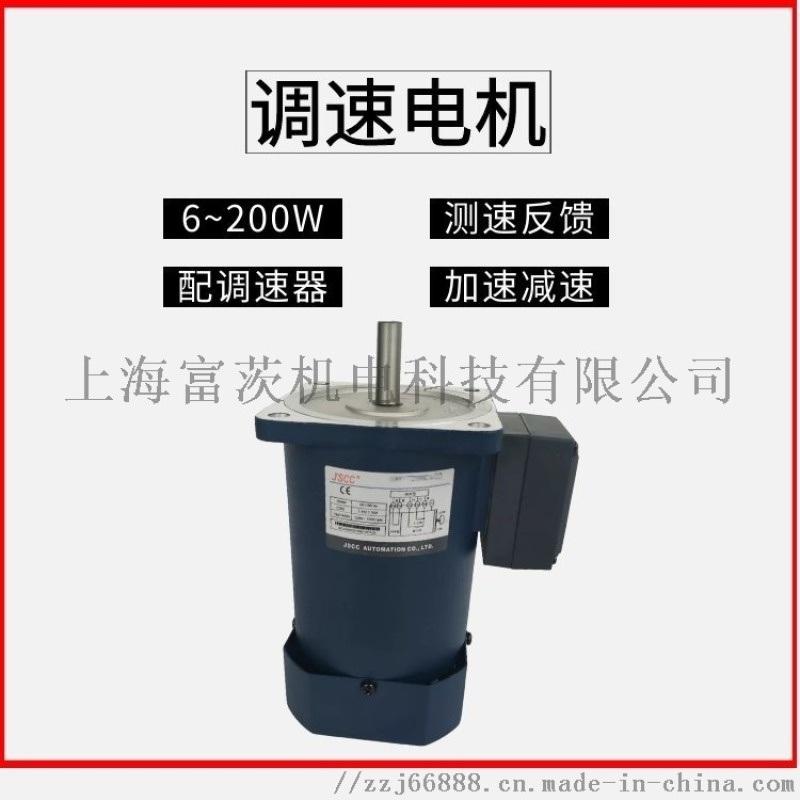 JSCC精研80YS25GY22/38三相齿轮电机