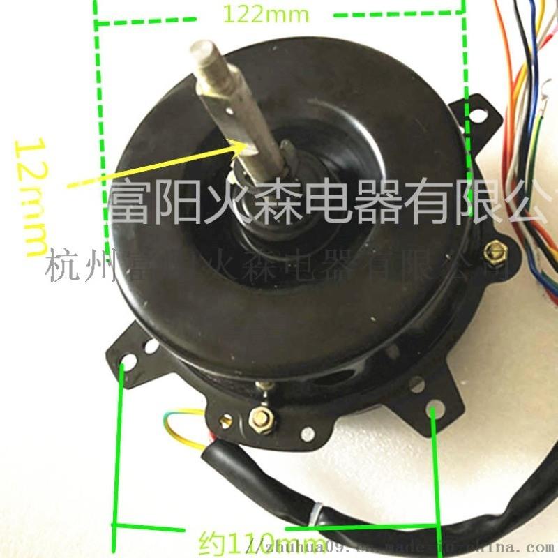 YYF120-80/4冷风机空调风扇电机80W