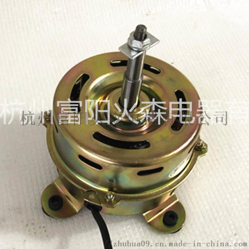 YDK90-6D空调器用电容运转异步电动机