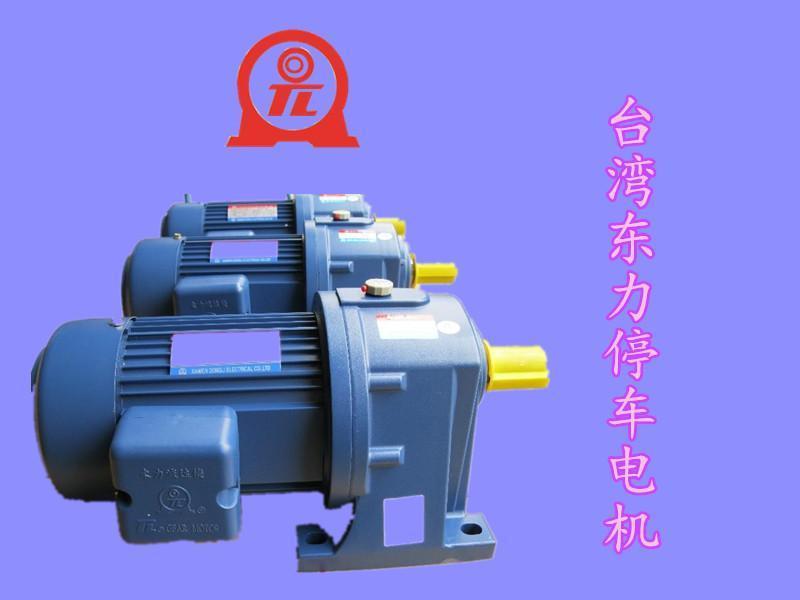 台湾东力、(苏州)横移卧式停车电机