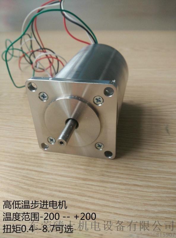真空高低温伺服电机步进电机及配套真空减速机