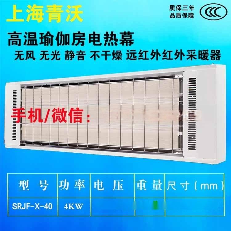 九源曲波型陶瓷辐射电热幕SRJF-X-40节能采暖器