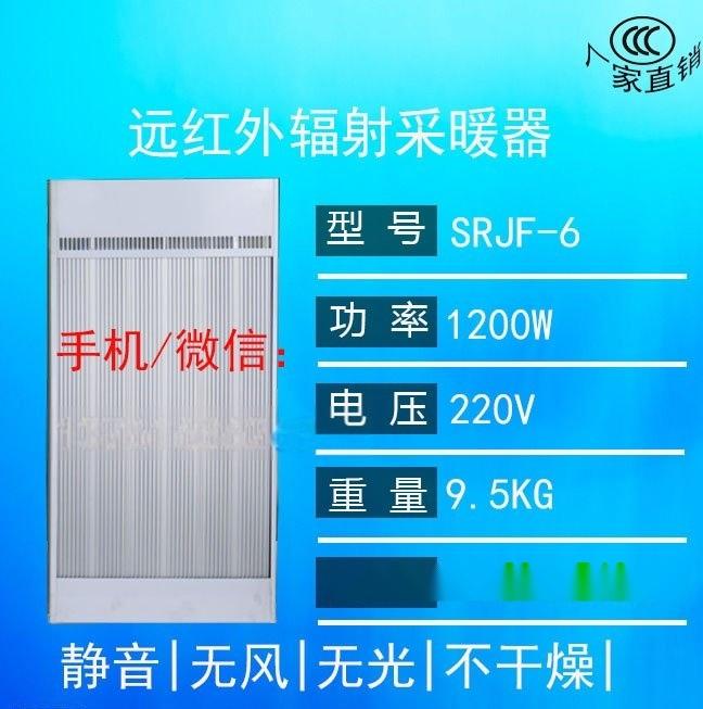 九源电热幕辐射板SRJF-6电热辐射采暖器