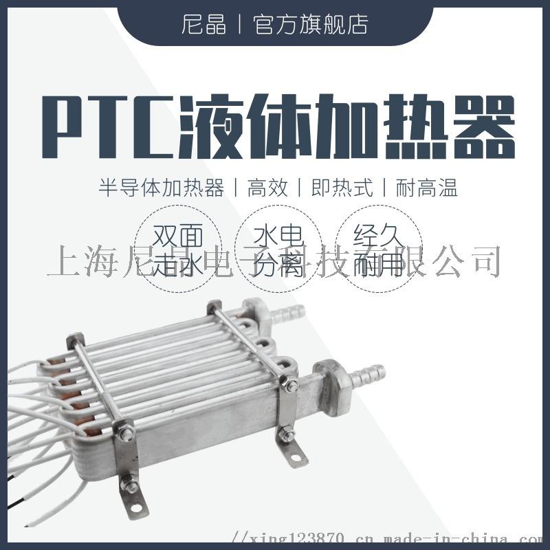 PTC半导体加热器全球  品牌