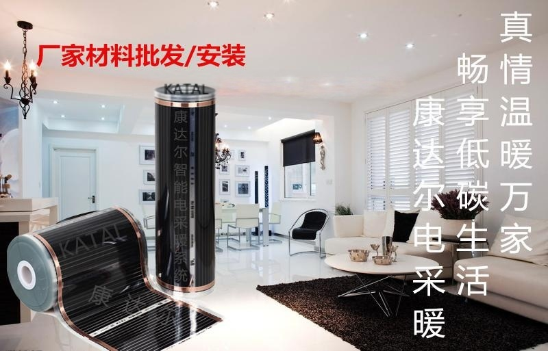 上海康达尔碳纤维电地暖厂家