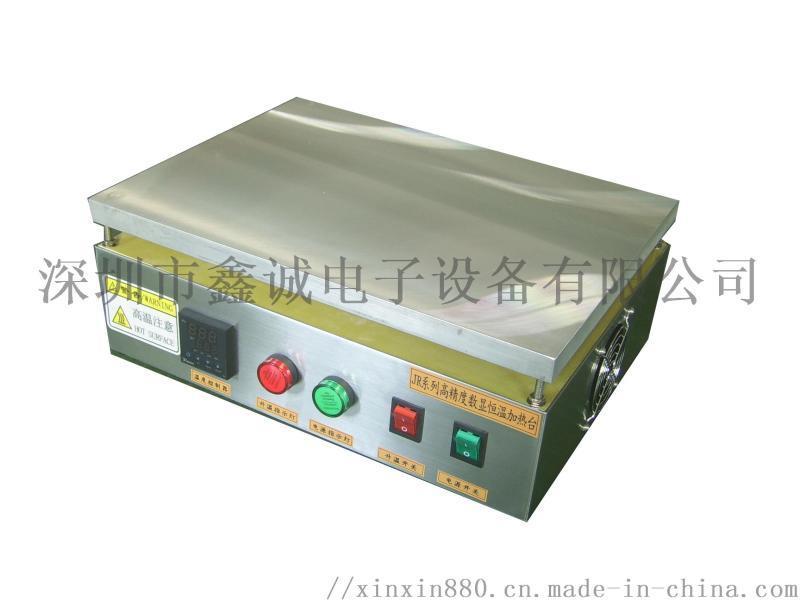 JR-4030数显恒温加热台,深圳鑫诚加热台