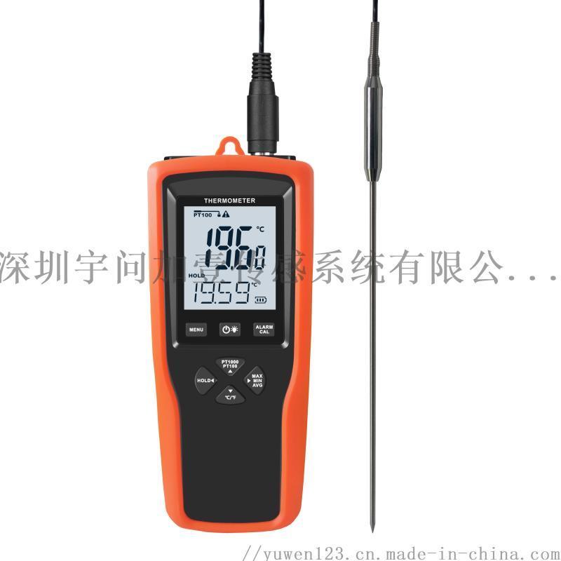 pt100/pt1000铂电阻 宇问YET-710测温仪