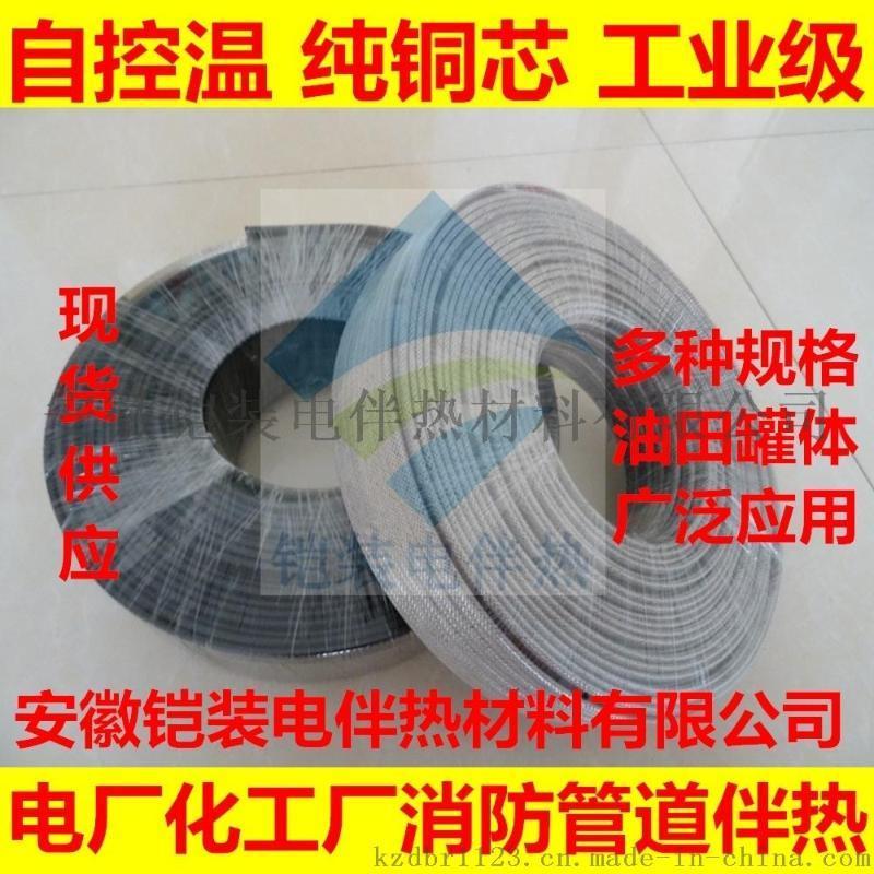 安徽铠装管道保温伴热带,电伴热带厂家,温控伴热电缆,自控加热电缆,DXW电伴热带,化工管道伴热丝,大功率加热带,恒温电伴热,管道电加热,船用伴热带220V