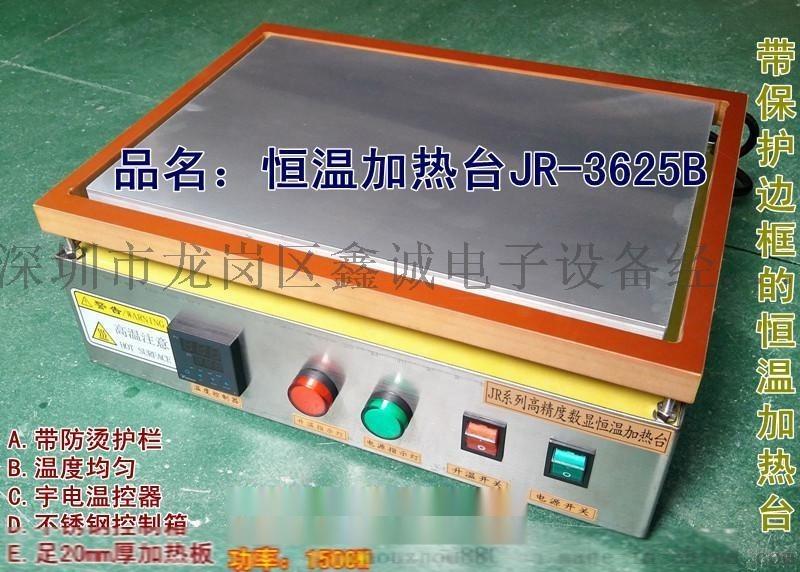 带保护边框的恒温加热台JR-3625B数显加热台