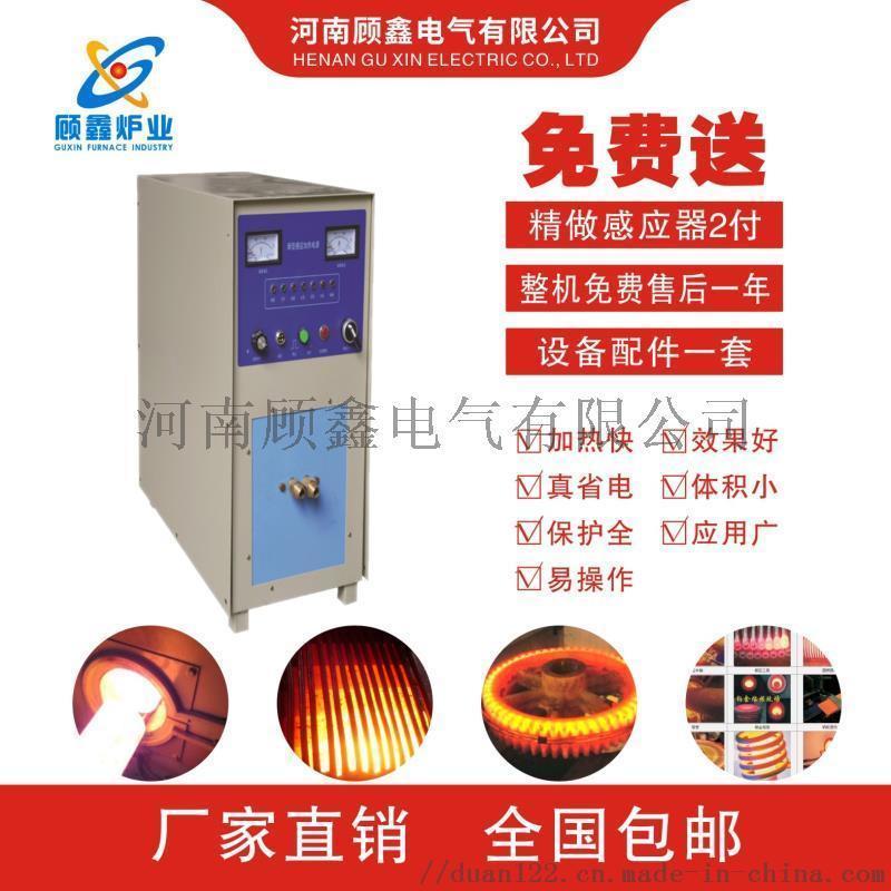 肇庆高频焊接设备焊接电炉顾鑫机型供您选择