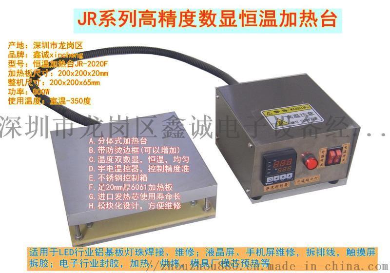鑫诚分体式恒温加热台JR-2020F电子恒温加热台