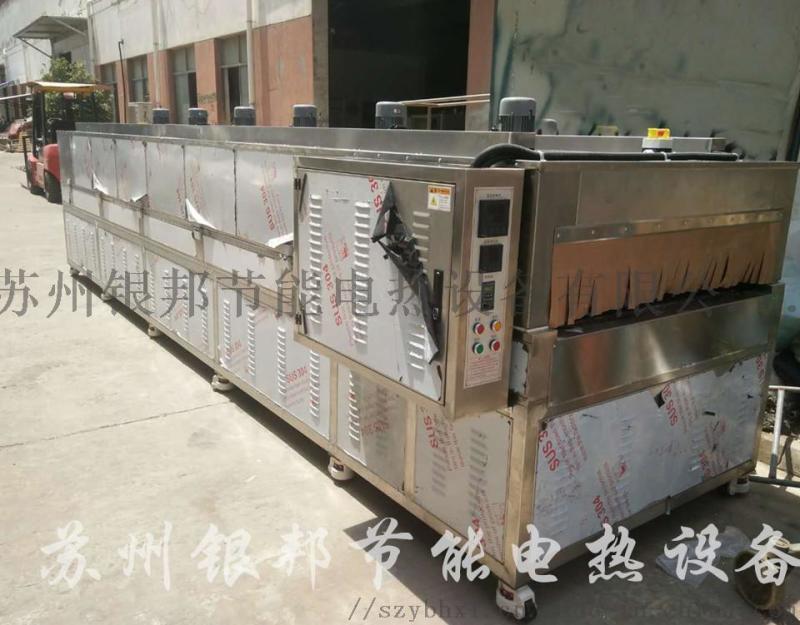 网带传动式母排热收缩套管  隧道炉